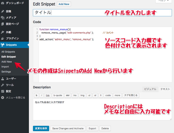 Code Snippetsでメモを新規作成する