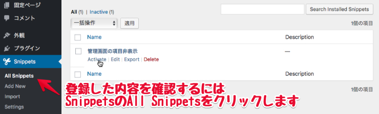 Code Snippetsで登録した内容を確認する