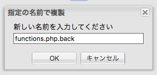 functions.php.backと入力したところ